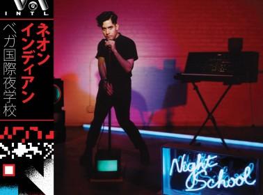 Neon Indian Revisits His Disco Roots For 'VEGA INTL. Night School'